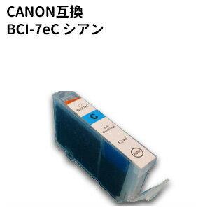 キヤノン BCI-7eC キヤノン高品質互換インク シアン 残量表示ICチップ付き【純正互換】