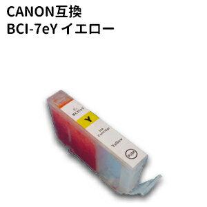 キヤノン BCI-7eY キヤノン高品質互換インク イエロー 残量表示ICチップ付き【純正互換】