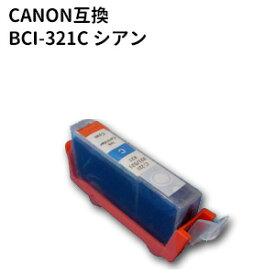 キヤノン互換 BCI-321C キャノン互換高品質互換インク シアン 残量表示ICチップ付き