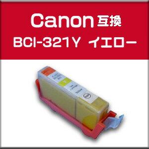 キヤノン BCI-321Y キャノン高品質互換インク イエロー 残量表示ICチップ付き【純正互換】