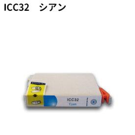 エプソン互換 EPSON互換 IC32シリーズ IC6CL32 高品質互換インク ICC32 シアン