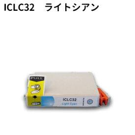 エプソン互換 EPSON互換 IC32シリーズ IC6CL32 高品質互換インク ICLC32 ライトシアン