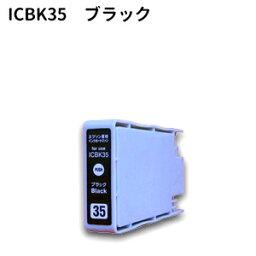 ★供支持//限定★愛普生EPSON IC35派ICBK35的PM-A900 PM-D1000 PM-A950使用的新貨墨水黑色