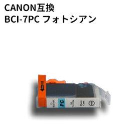 キヤノン互換 BCI-7ePC キヤノン互換高品質互換インク フォトシアン 残量表示ICチップ付き