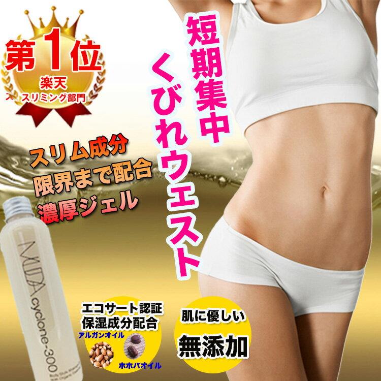 スリミング スリミングジェル ダイエット お腹 引き締め お腹 ダイエット お腹の脂肪 お腹やせ 太もも 痩せ 足痩せ グッズ むくみ解消 ムダサイクロン300