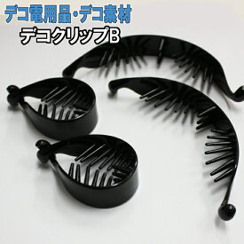 デコ素材 デコクリップB☆大量入荷の為…難あり…激安価格!!【あす楽】