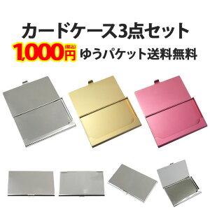 【カードケース3個セット】単品よりお得!シルバー アルミ製 アルミニウム カード入れ 名刺入れ カード収納 名刺収納 収納ケース 薄型 軽量 男性 女性 シンプル 無地 スタンダード デコ 素