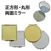 デコ素材/土台☆四角いミラー☆約60mm