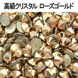 【新色スワロフスキー】ローズゴールドSS3_SS30☆お試しパック★299円【あす楽】
