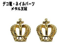 デコ電メタルパーツ メタル王冠☆11×10mm