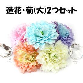 造花 ファブリックデコパーツ 菊(大)約10cm/2個セット【あす楽】