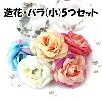 造花ファブリックデコパーツバラ(小)約4.5cm/5個セット