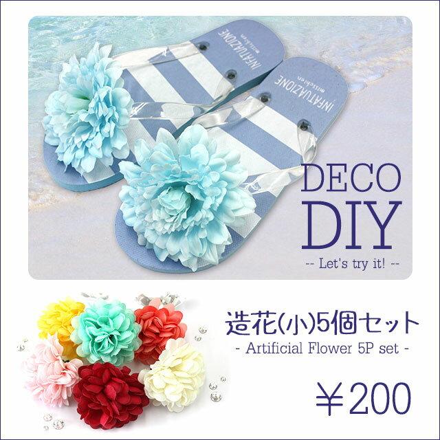 造花 ファブリックデコパーツ 菊(小)約4.5cm/5個セット