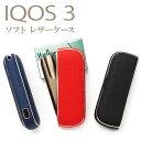 アイコス3 DUO デュオ アイコス3ケース【ソフトレザー】iQOS3 アイコススリー 専用 カバー レザー 革 皮 シンプル 柔…