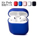 AirPods ケース AirPodsケース【メタリック風orマット ハードケース】airpods Air Pods エアポッズ エアーポッズ エア…