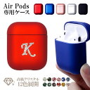 AirPods ケース AirPodsケース【メタリック風orマット ハードケース×イニシャルデコ】airpods Air Pods エアポッズ …