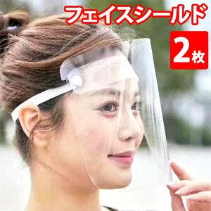 【フェイスシールド 2枚セット】目立たない クリア 透明 飛沫対策 飛沫防止 飛沫 ガード 保護 フェイスカバー フェイスガード フェイスマスク マスク Face Shield 顔 覆うウイルス対策 花粉症対
