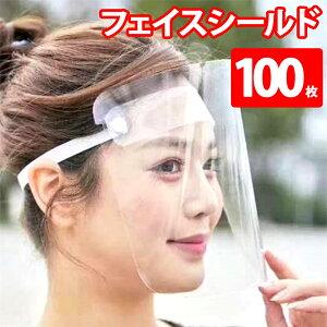 【フェイスシールド 100枚セット】目立たない クリア 透明 飛沫対策 飛沫防止 飛沫 ガード 保護 フェイスカバー フェイスガード フェイスマスク マスク Face Shield 顔 覆うウイルス対策 花粉症