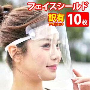 【フェイスシールド 訳ありアウトレット 5枚セット】目立たない クリア 透明 飛沫対策 飛沫防止 飛沫 ガード 保護 フェイスカバー フェイスガード フェイスマスク マスク Face Shield 顔 覆うウ