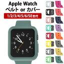 アップルウォッチ【ベルトorカバー単品(スポーツ シリコン製)】Apple Watch アップル ウォッチ SE Series シリーズ 1 …