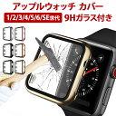 アップルウォッチ カバー【9Hガラス付き メッキ風カバー】Apple Watch SE Series シリーズ 1 2 3 4 5 6世代 38mm 40mm…