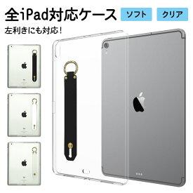 iPad ケース iPadケース【TPU ソフトケース×シリコンベルト】ipad クリア 透明 カバー 柔らかい シリコン 衝撃吸収 タブレット アイパッド Mini1 Mini2 Mini3 Mini4 Mini5 Air1 Air2 Pro iPad2 iPad3 iPad4 iPad5 iPad6 iPad7 右利き 左利き メール便送料無料 受注生産