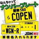 なんちゃってナンバープレート(軽自動車カラー)JAPAN2/JDMプレート、日本車、車種名、オリジナルプレート、チームプレート、、東京オートサロン、Stance...