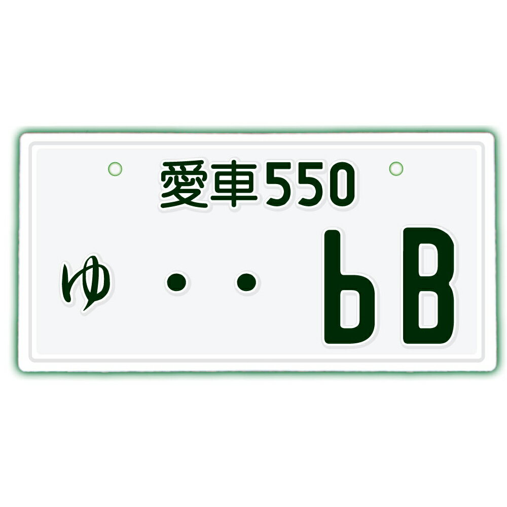 なんちゃってナンバープレート【・・bB】 文字固定タイプ/JDMプレート、日本車、車種名、東京オートサロン、カスタムカー、VIP STYLE、旧車、改造車、トヨタbB、ダッシュボード イベント 展示用 カーショー カスタマイズ