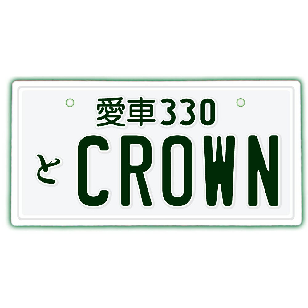 クラウン なんちゃってナンバープレート CROWN 文字固定タイプ/JDMプレート 日本車 車種名 カスタムカー VIP STYLE 旧車 改造車 クラウン CROWN TOYOTA トヨタ ダッシュボード イベント 展示用 カーショー カスタマイズ