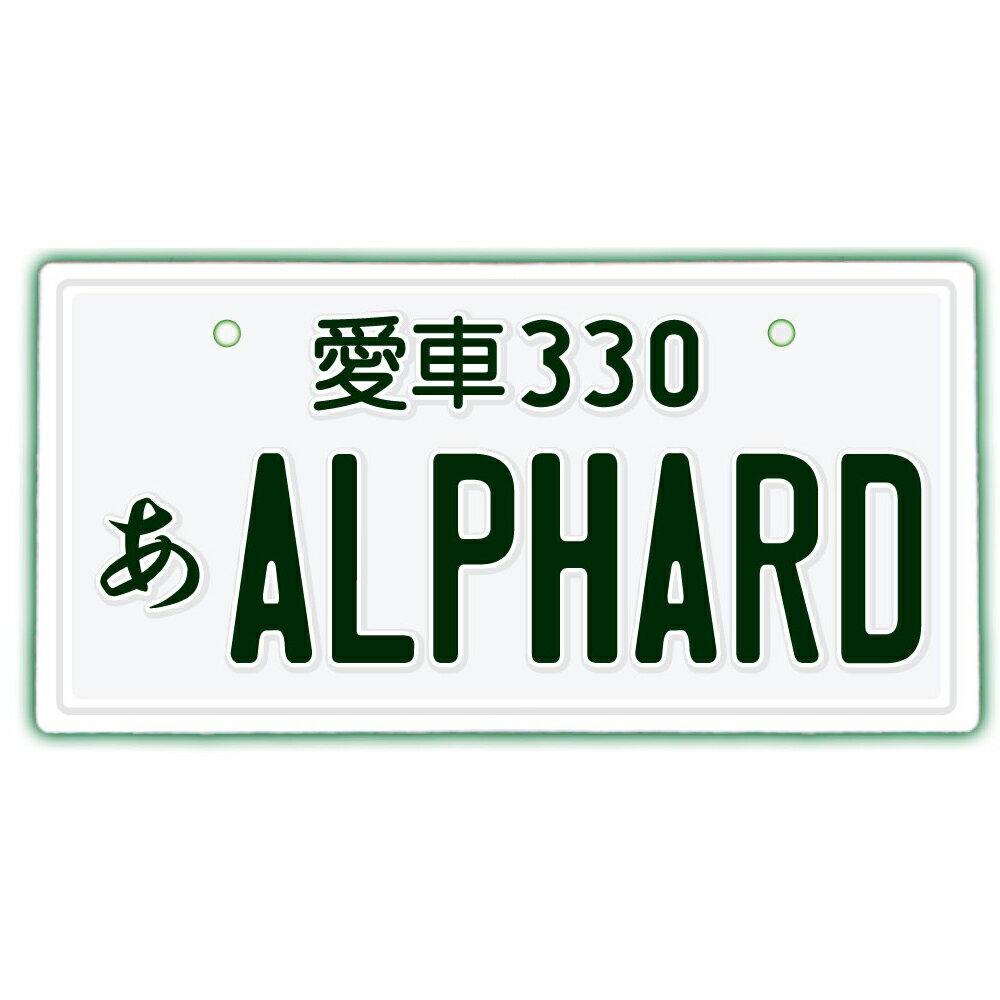なんちゃってナンバープレート【ALPHARD】 文字固定タイプ/JDMプレート、日本車、車種名、東京オートサロン、カスタムカー、VIP STYLE、旧車、改造車、アルファード、TOYOTA、トヨタ、ダッシュボード イベント 展示用 カーショー カスタマイズ
