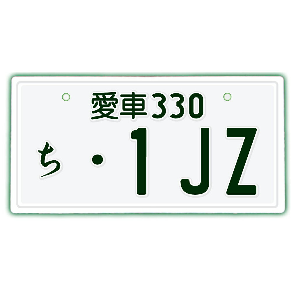 【・1JZ】なんちゃってナンバープレート/チェイサー 文字固定タイプJDMプレート、日本車、車種名、東京オートサロン、カスタムカー、VIP STYLE、旧車、改造車、ドリフト、CHASER、TOYOTA、トヨタ、ダッシュボード イベント 展示用 カーショー カスタマイズ