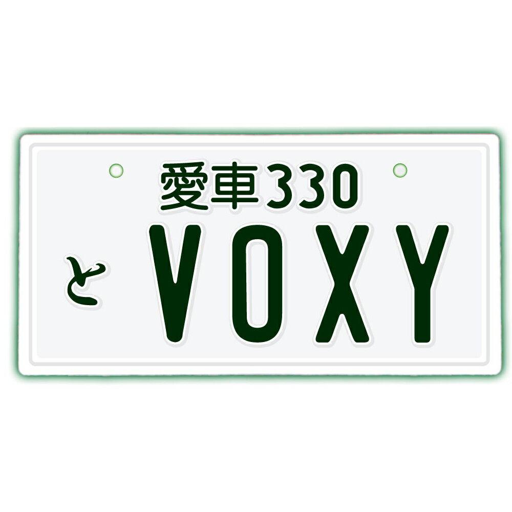 なんちゃってナンバープレート【VOXY】 文字固定タイプ/JDMプレート、日本車、車種名、東京オートサロン、カスタムカー、VIP STYLE、旧車、改造車、ヴォクシー、TOYOTA、トヨタ、ダッシュボード イベント 展示用 カーショー カスタマイズ