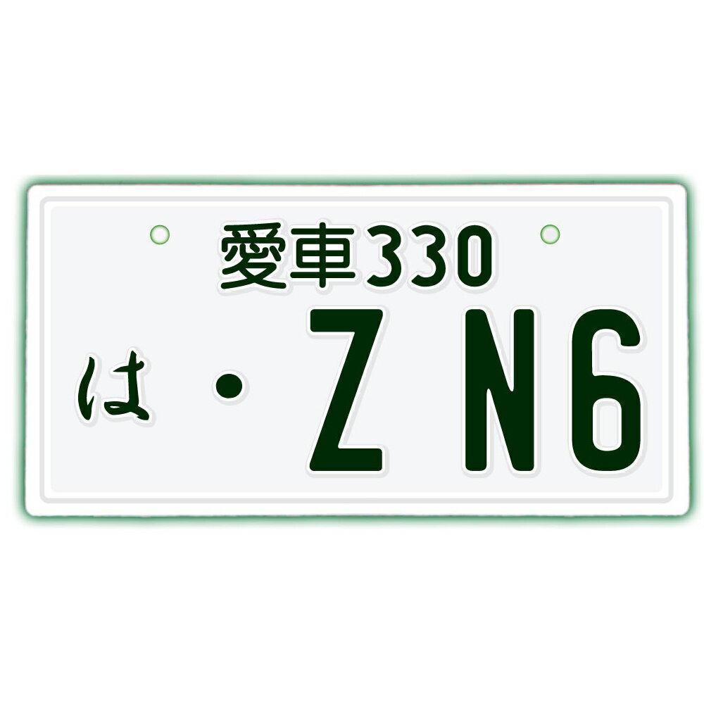 【・ZN6】なんちゃってナンバープレート/TOYOTA86 文字固定タイプJDMプレート、日本車、車種名、東京オートサロン、カスタムカー、VIP STYLE、旧車、改造車、ハチロク、TOYOTA、トヨタ、ダッシュボード イベント 展示用 カーショー カスタマイズ