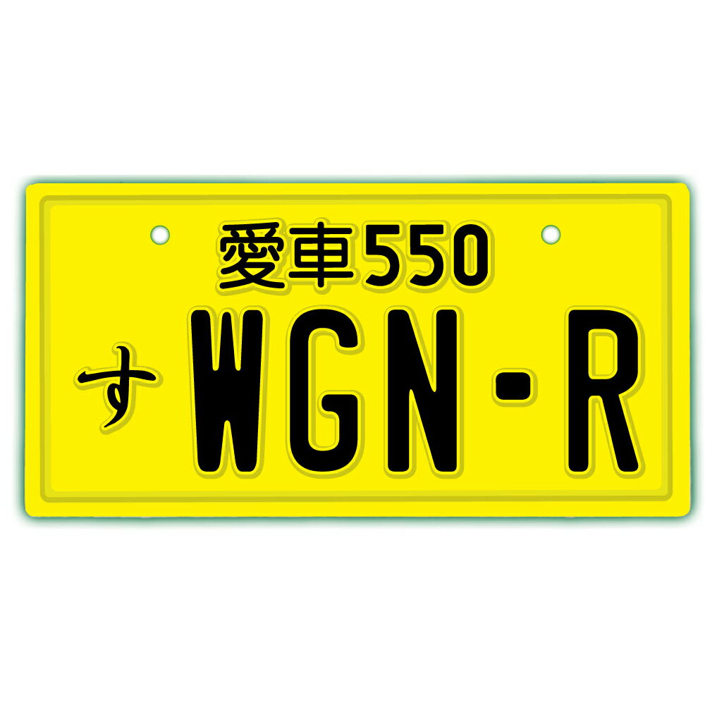 なんちゃってナンバープレート【WGN-R】 文字固定タイプ/JDMプレート、日本車、車種名、東京オートサロン、カスタムカー、VIP STYLE、旧車、改造車、ワゴンR、SUZUKI、スズキ、ダッシュボード イベント 展示用 カーショー カスタマイズ