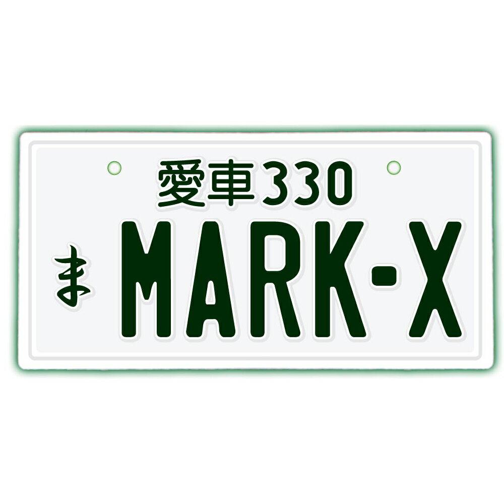 なんちゃってナンバープレート【MARK-X】 文字固定タイプ/JDMプレート、日本車、車種名、東京オートサロン、カスタムカー、VIP STYLE、旧車、改造車、マークX、トヨタ、TOYOTA、ダッシュボード イベント 展示用 カーショー カスタマイズ