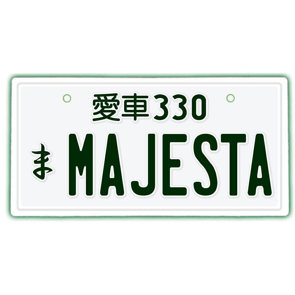 なんちゃってナンバープレート【MAJESTA】 文字固定タイプ/JDMプレート、日本車、車種名、東京オートサロン、カスタムカー、VIP STYLE、旧車、改造車、17マジェスタ、トヨタ、TOYOTA、ダッシュボード イベント 展示用 カーショー カスタマイズ