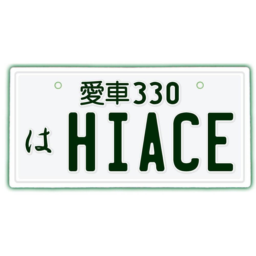 なんちゃってナンバープレート【HIACE】 文字固定タイプ/JDMプレート、日本車、車種名、東京オートサロン、カスタムカー、VIP STYLE、旧車、改造車、ハイエース、トヨタ、TOYOTA、ダッシュボード イベント 展示用 カーショー カスタマイズ