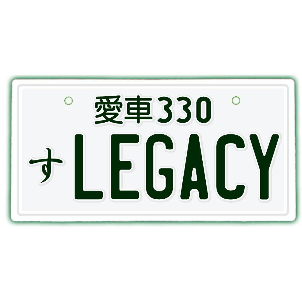 なんちゃってナンバープレート【LEGACY】 文字固定タイプ/JDMプレート、日本車、車種名、東京オートサロン、カスタムカー、VIP STYLE、旧車、改造車、レガシィ、スバル、SUBARU、ダッシュボード イベント 展示用 カーショー カスタマイズ