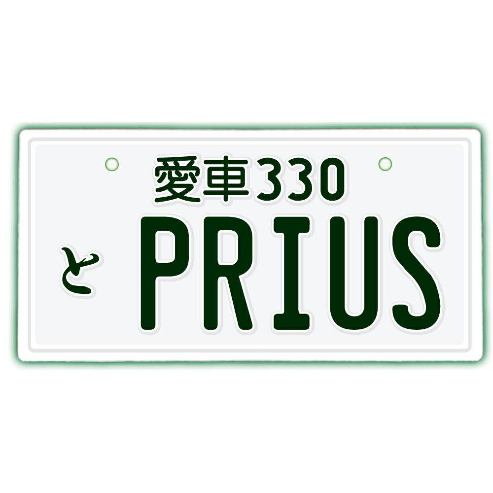 なんちゃってナンバープレート【PRIUS】 文字固定タイプ/JDMプレート、日本車、車種名、東京オートサロン、カスタムカー、VIP STYLE、旧車、改造車、プリウス、トヨタ、TOYOTA、ダッシュボード イベント 展示用 カーショー カスタマイズ