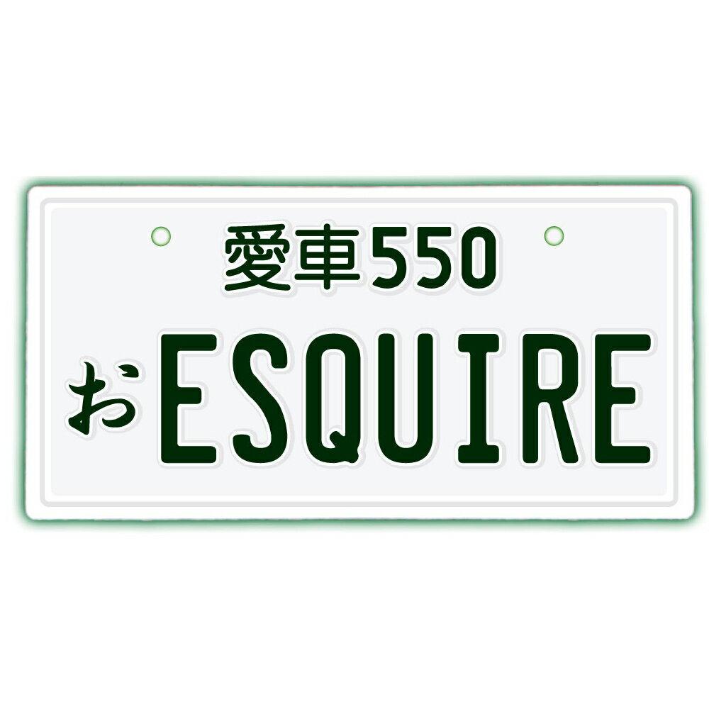 なんちゃってナンバープレート【Esquire】 文字固定タイプJDMプレート、車種名、カスタムカー、愛車、カーアクセサリー、カーグッズ、トヨタ、TOYOTA、ダッシュボード イベント 展示用 カーショー カスタマイズ