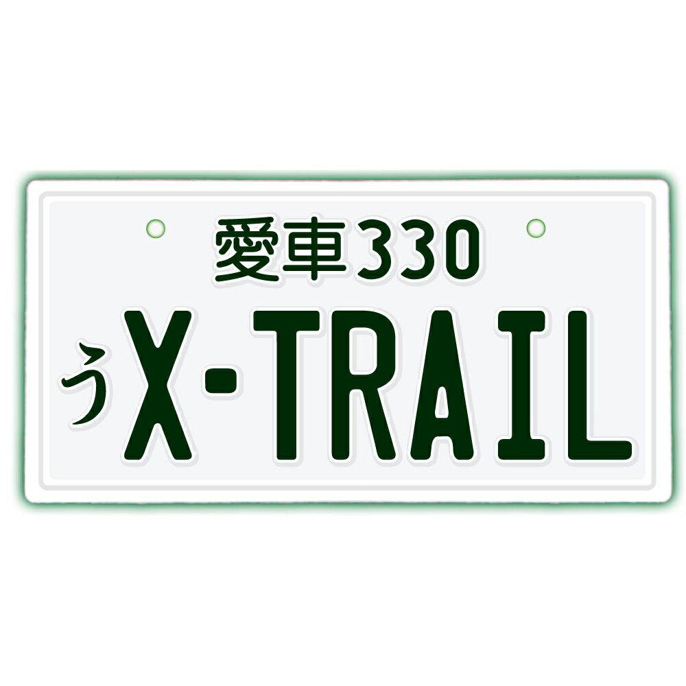 なんちゃってナンバープレート【X-TRAIL】 文字固定タイプJDMプレート、車種名、カスタムカー、愛車、カーアクセサリー、カーグッズ、日産、NISSAN、ダッシュボード イベント 展示用 カーショー カスタマイズ