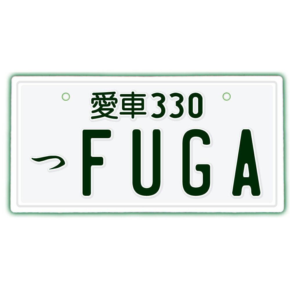 なんちゃってナンバープレート【FUGA】 文字固定タイプJDMプレート、車種名、カスタムカー、愛車、カーアクセサリー、カーグッズ、日産、NISSAN、ダッシュボード イベント 展示用 カーショー カスタマイズ