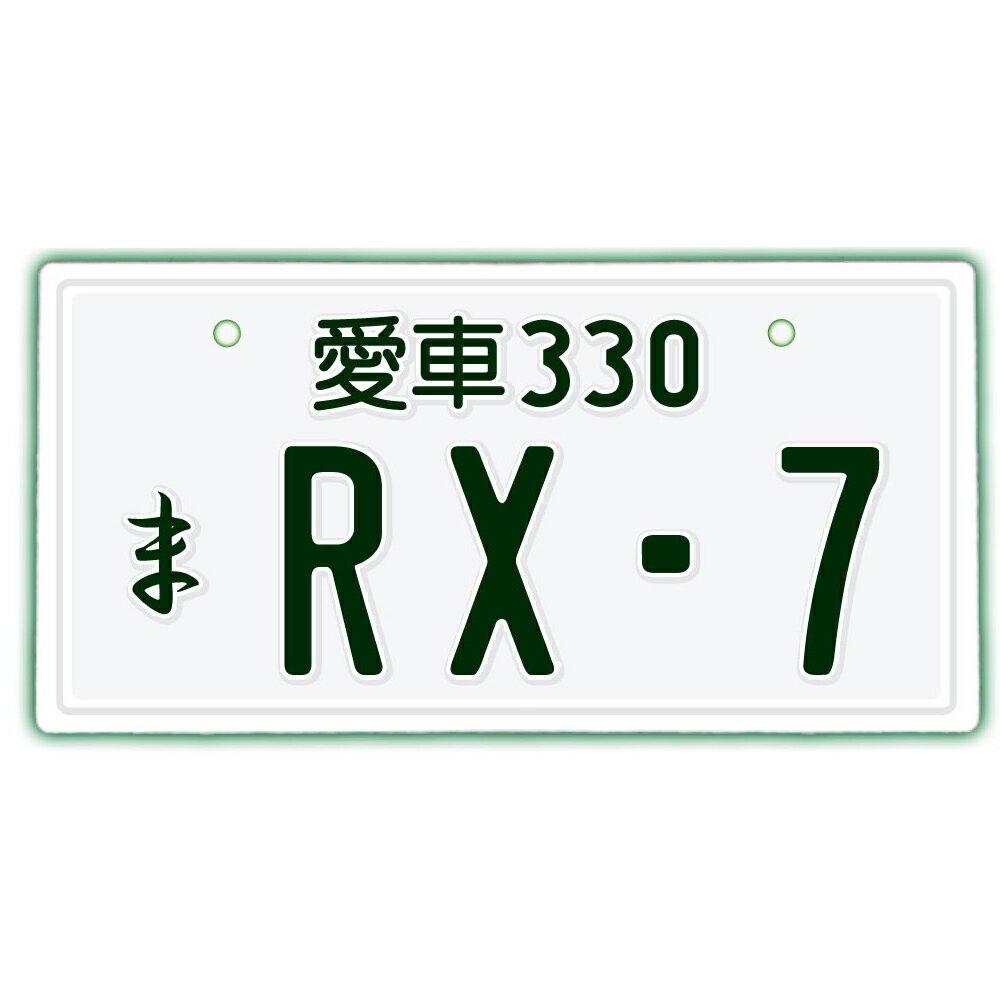 なんちゃってナンバープレート【RX-7】 文字固定タイプJDMプレート、車種名、カスタムカー、愛車、カーアクセサリー、カーグッズ、MAZDA、マツダ、ダッシュボード イベント 展示用 カーショー カスタマイズ