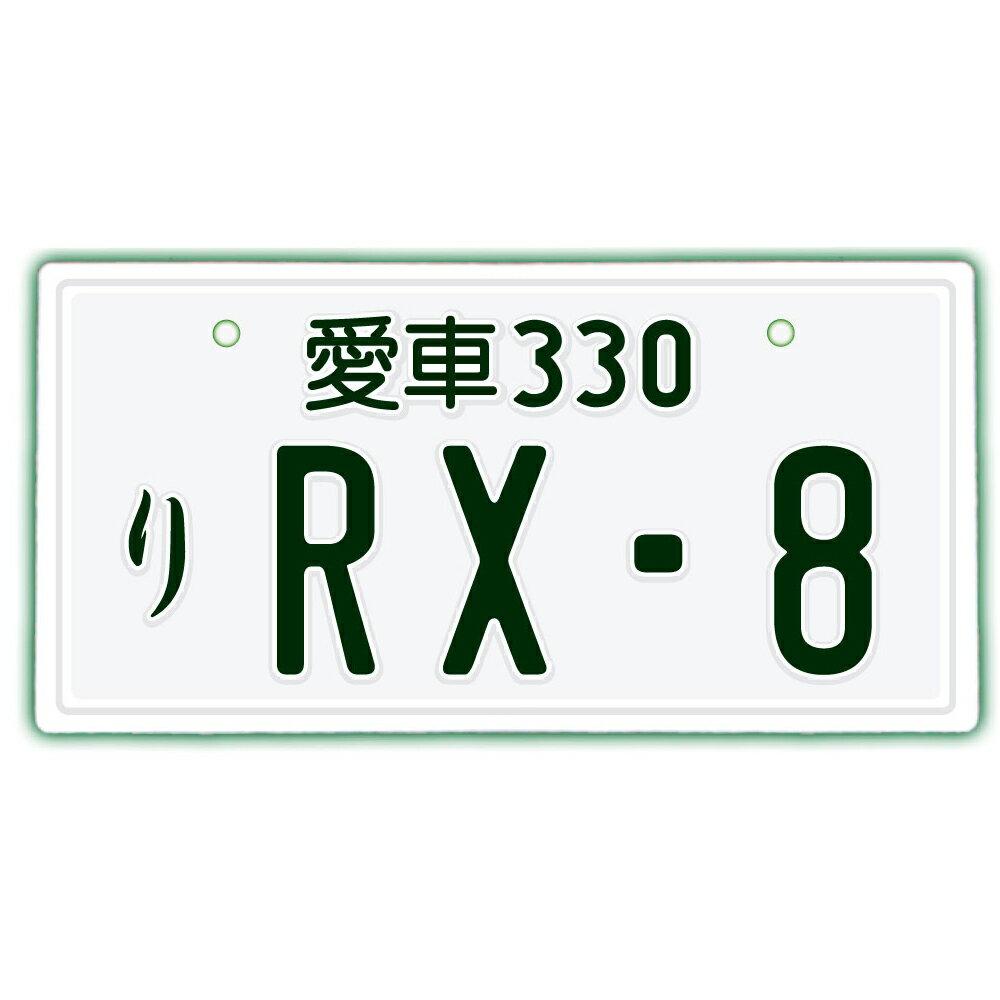 なんちゃってナンバープレート【RX-8】 文字固定タイプJDMプレート、車種名、カスタムカー、愛車、カーアクセサリー、カーグッズ、MAZDA、マツダ、ダッシュボード イベント 展示用 カーショー カスタマイズ