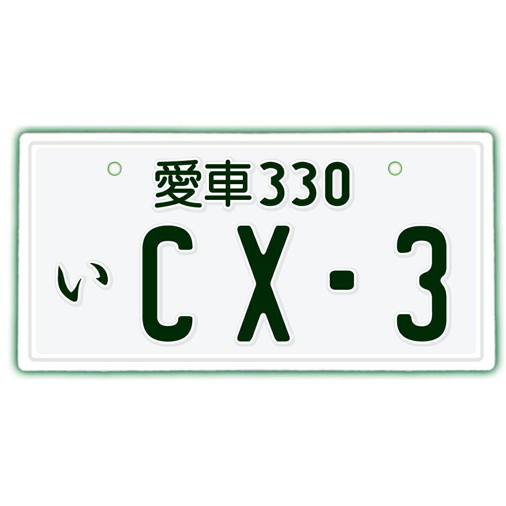 なんちゃってナンバープレート【CX-3】 文字固定タイプJDMプレート、車種名、カスタムカー、愛車、カーアクセサリー、カーグッズ、MAZDA、マツダ、ダッシュボード イベント 展示用 カーショー カスタマイズ