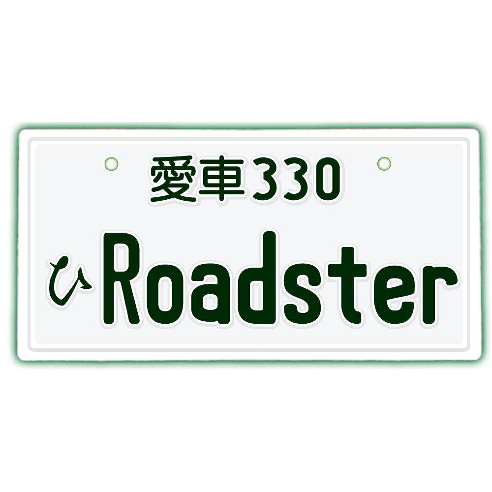 なんちゃってナンバープレート【Roadster】 文字固定タイプJDMプレート、車種名、カスタムカー、愛車、カーアクセサリー、カーグッズ、MAZDA、マツダ、ダッシュボード イベント 展示用 カーショー カスタマイズ