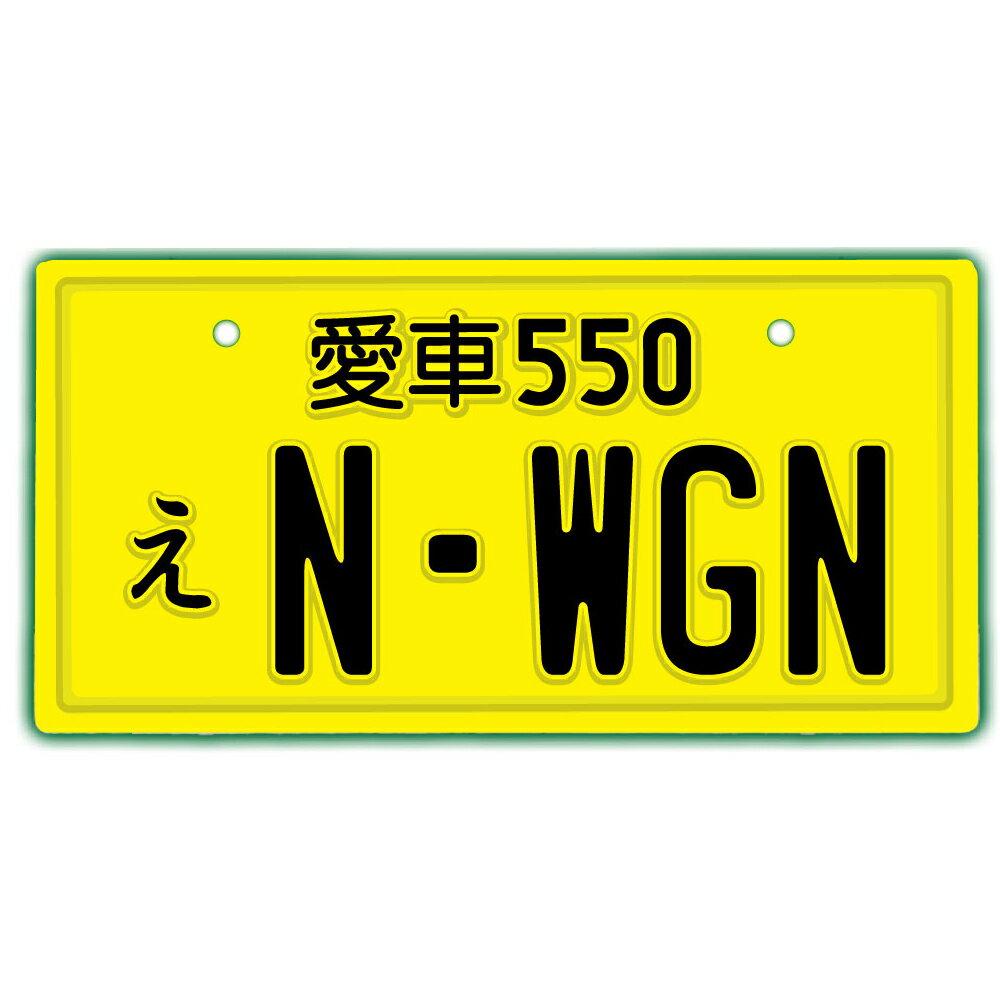 なんちゃってナンバープレート【N-WGN】 文字固定タイプJDMプレート、車種名、カスタムカー、愛車、カーアクセサリー、カーグッズ、HONDA、ホンダ、ダッシュボード イベント 展示用 カーショー カスタマイズ