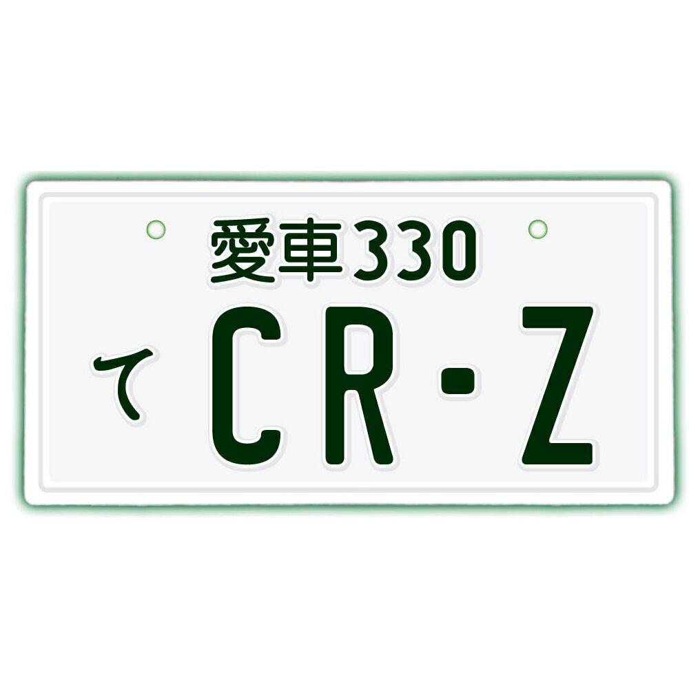 なんちゃってナンバープレート【CR-Z】 文字固定タイプJDMプレート、車種名、カスタムカー、愛車、カーアクセサリー、カーグッズ、HONDA、ホンダ、ダッシュボード イベント 展示用 カーショー カスタマイズ