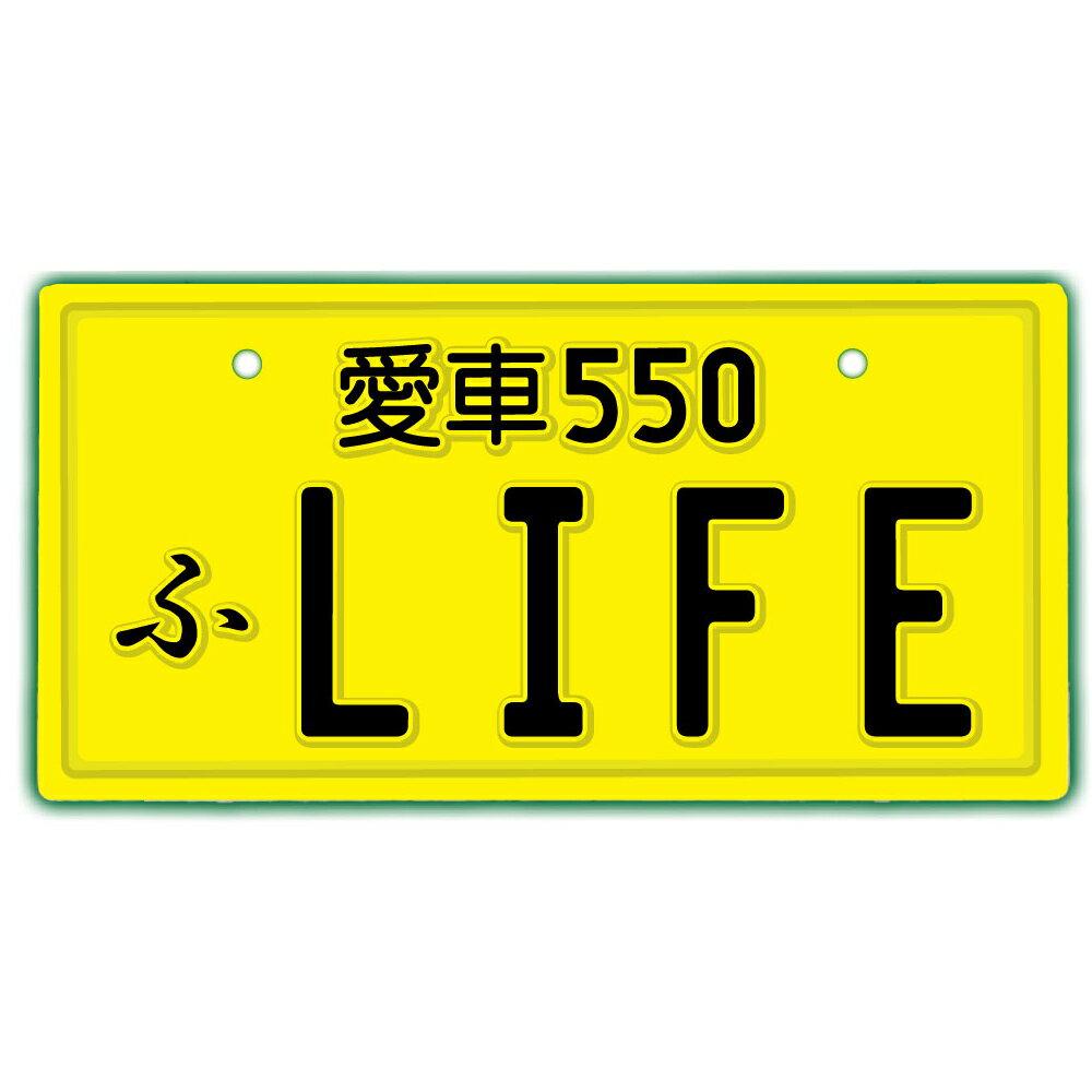 なんちゃってナンバープレート【LIFE】 文字固定タイプJDMプレート、車種名、カスタムカー、愛車、カーアクセサリー、カーグッズ、HONDA、ホンダ、ダッシュボード イベント 展示用 カーショー カスタマイズ