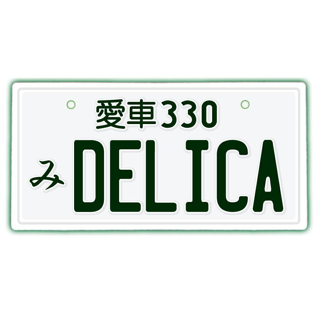 なんちゃってナンバープレート【DELICA】 文字固定タイプJDMプレート、車種名、カスタムカー、愛車、カーアクセサリー、カーグッズ、三菱、MITSUBISHI、ダッシュボード イベント 展示用 カーショー カスタマイズ